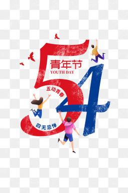 水彩简约五四青年节宣传海报设计艺术字