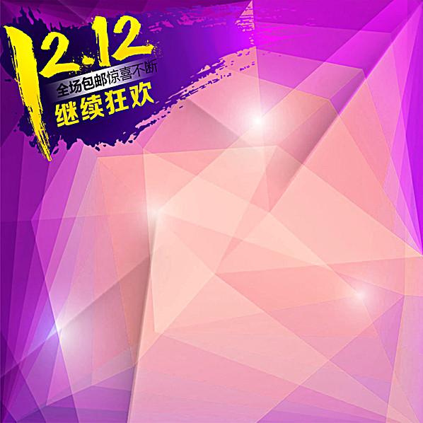 双12继续狂欢紫色多边形渐变背景
