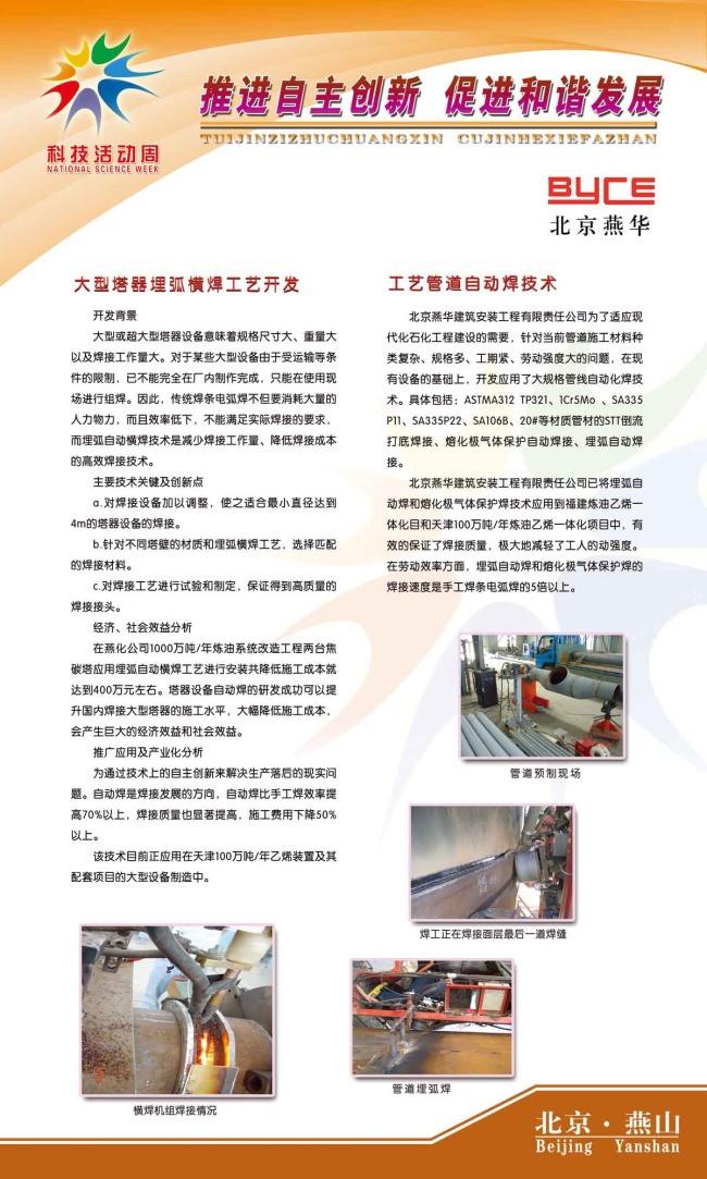 搜图中国提供独家原创科技展板设计psd源文件下载,此素材图片已被下载