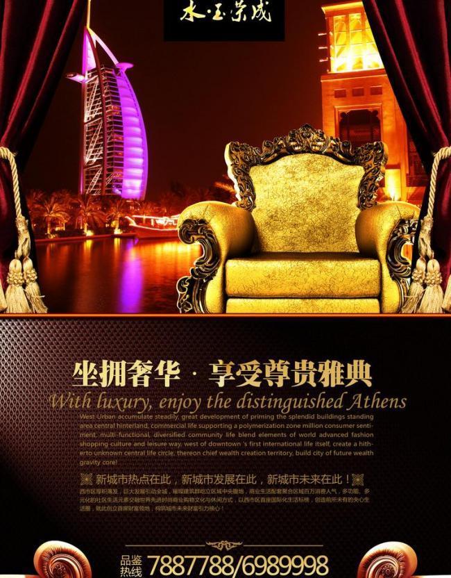 搜图中国提供独家原创房地产广告图片绅士名流下载,此素材图片已被