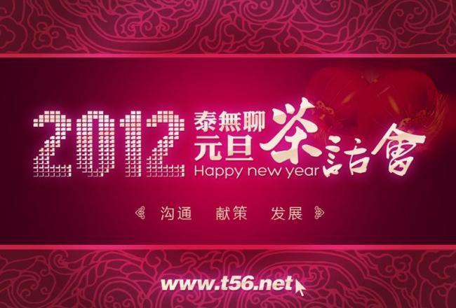 2012年泰无聊元旦茶话会图片