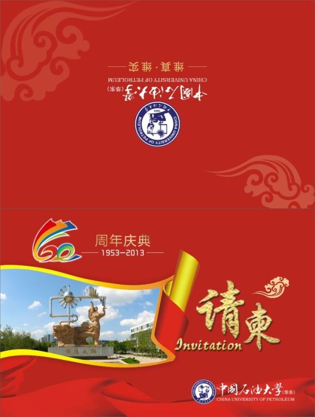 搜圖中國提供獨家原創中國石油大學60周年校慶請柬下載,此素材圖片已圖片