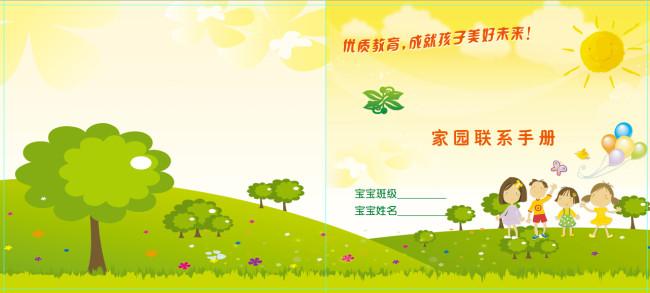 搜图中国提供独家原创幼儿园儿童画册手册封面下载,此素材图片已被