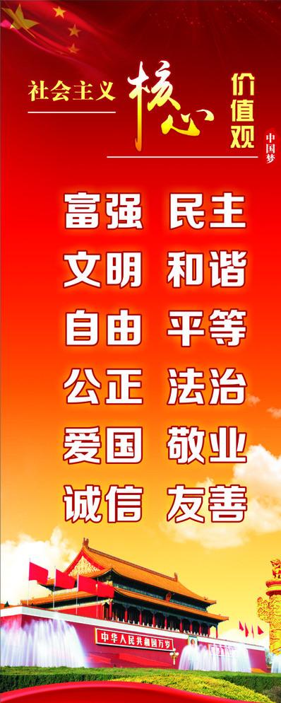 搜图中国提供独家原创社会主义核心价值观图片下载,此素材图片已被图片
