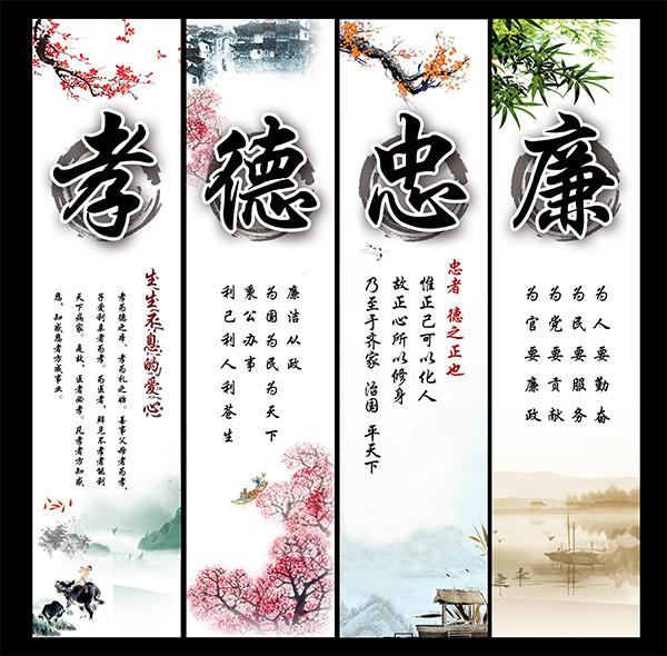 搜图中国提供独家原创中国风孝德忠廉展板psd下载,此素材图片已被下载