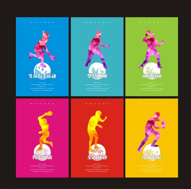 教学设计比赛海报