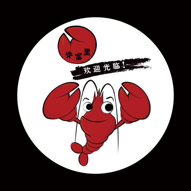搜图中国提供独家原创小龙虾下载,此素材图片已被下载840次,被收藏60