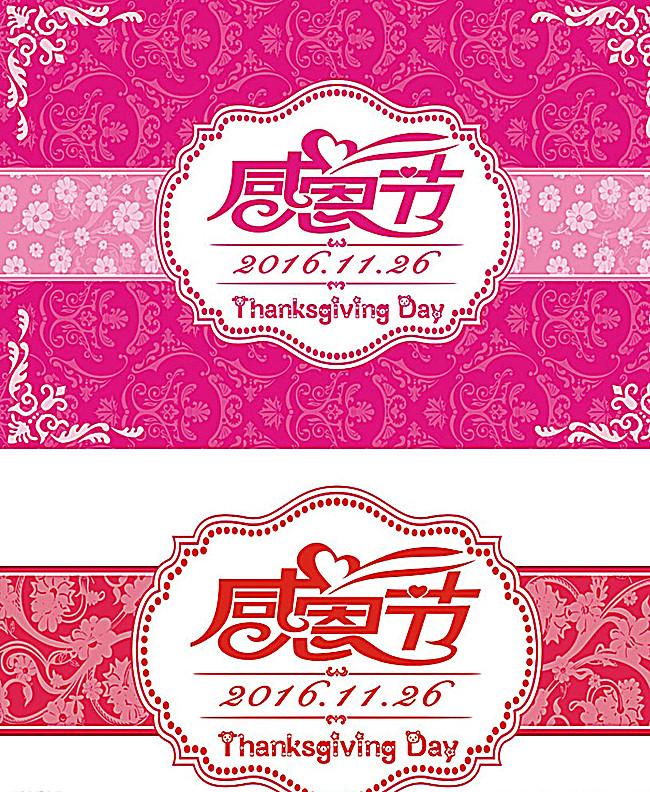 搜图中国提供独家原创感恩节字体欧式花纹背景图片下载,此素材图片已