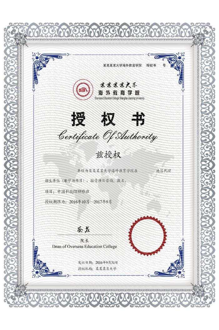 > 欧式花边大学教育授权证书模板   荣誉证书 资格证书 欧式花纹 欧式