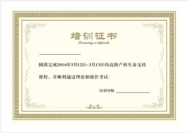 搜图中国提供独家原创培训证书 矢量图 下载,此素材图片已被下载2638