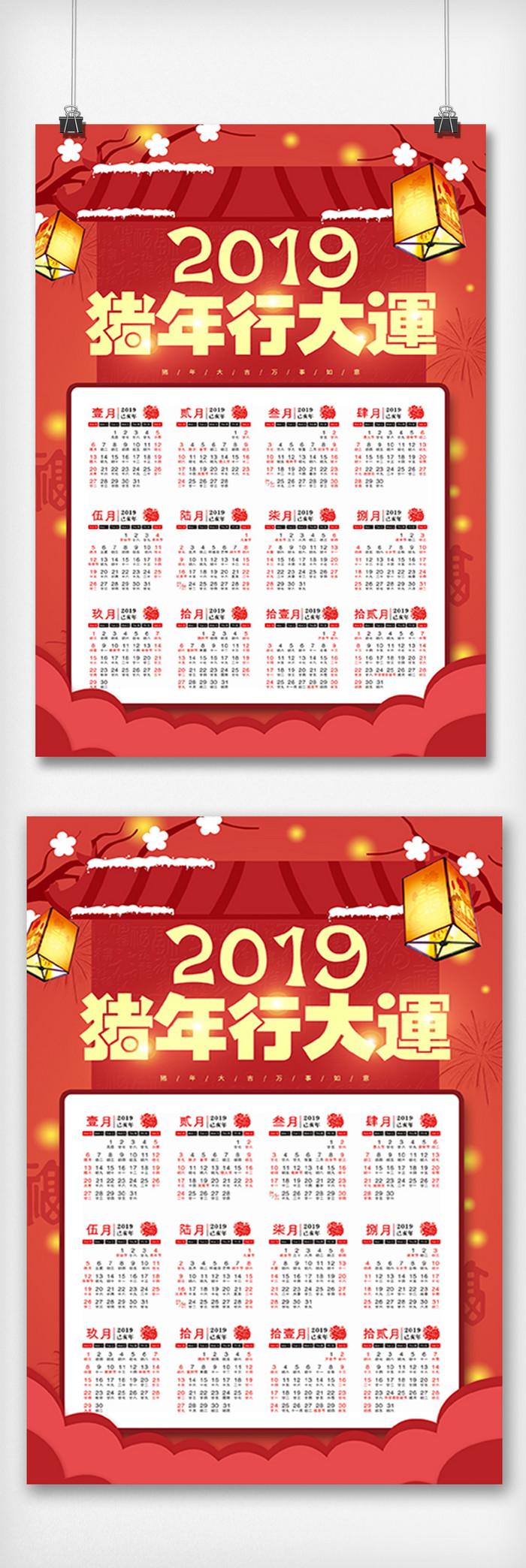 搜图中国提供独家原创创意猪年行大运2019猪年挂历 下载,此素材图片已