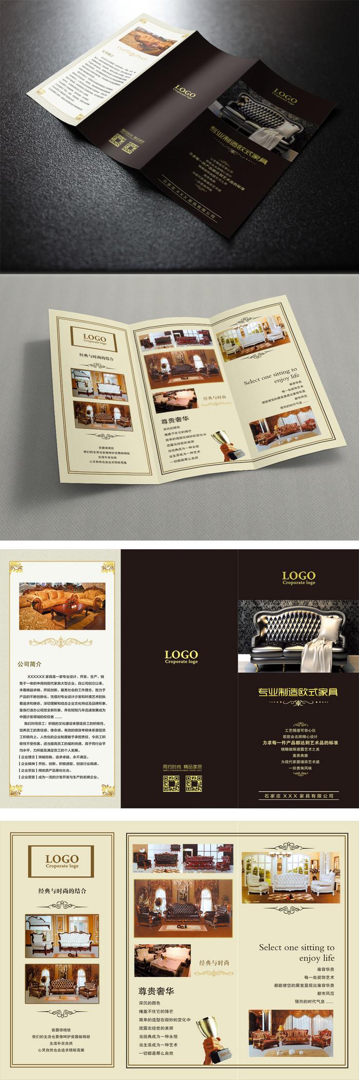 搜图中国提供独家原创简约欧式品牌家具三折页 下载,此素材图片已被