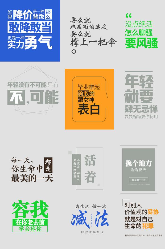 搜图中国提供独家原创淘宝策划文案文字排版简约清新字体设计模版图片
