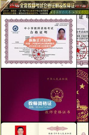 2017教师资格考试合格证明教师资格证书
