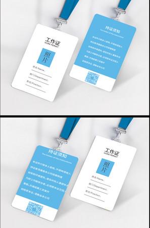 简约时尚蓝色工作证模板
