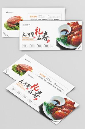 中国风大闸蟹礼品券
