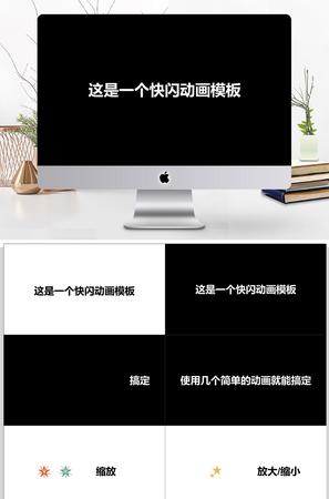 炫酷快闪产品发布宣传片PPT模板