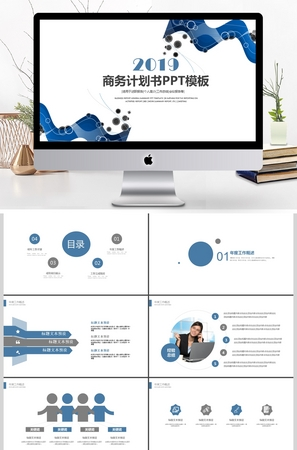 2019深蓝色商务计划书PPT模板