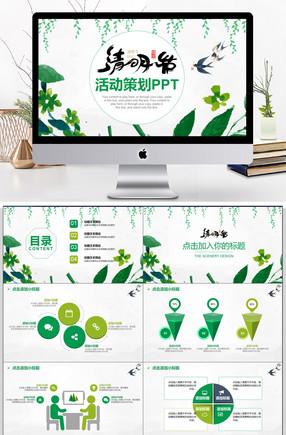 清明節活動策劃PPT模板