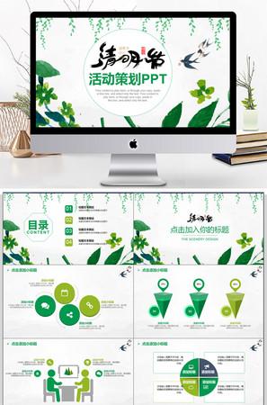 清明节活动策划PPT模板