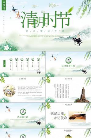 中国风淡雅简约清明节活动策划方案PPT模板
