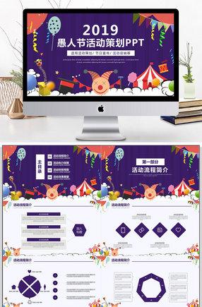 紫色卡通用愚人節活動宣傳策劃PPT模版